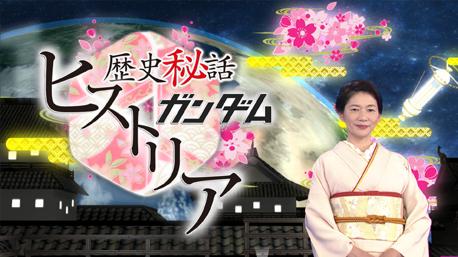 NHK総合テレビにて「歴史秘話 ガ...