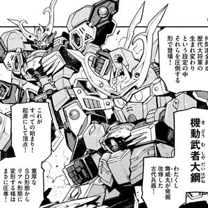 Sdガンダム30周年特設サイト Gundaminfo
