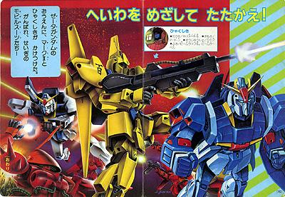 機動戦士ζガンダム編 Gundaminfo