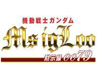 機動戦士ガンダム MS IGLOO 黙示...