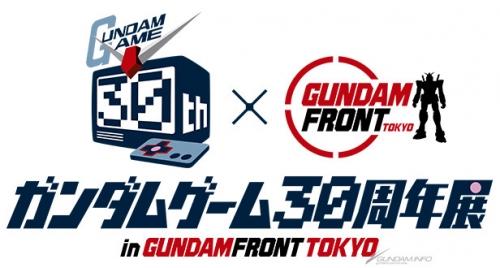 30年間の軌跡を振り返る「ガンダムゲーム30周年展」ガンダムフロント東京にて本日より開催!
